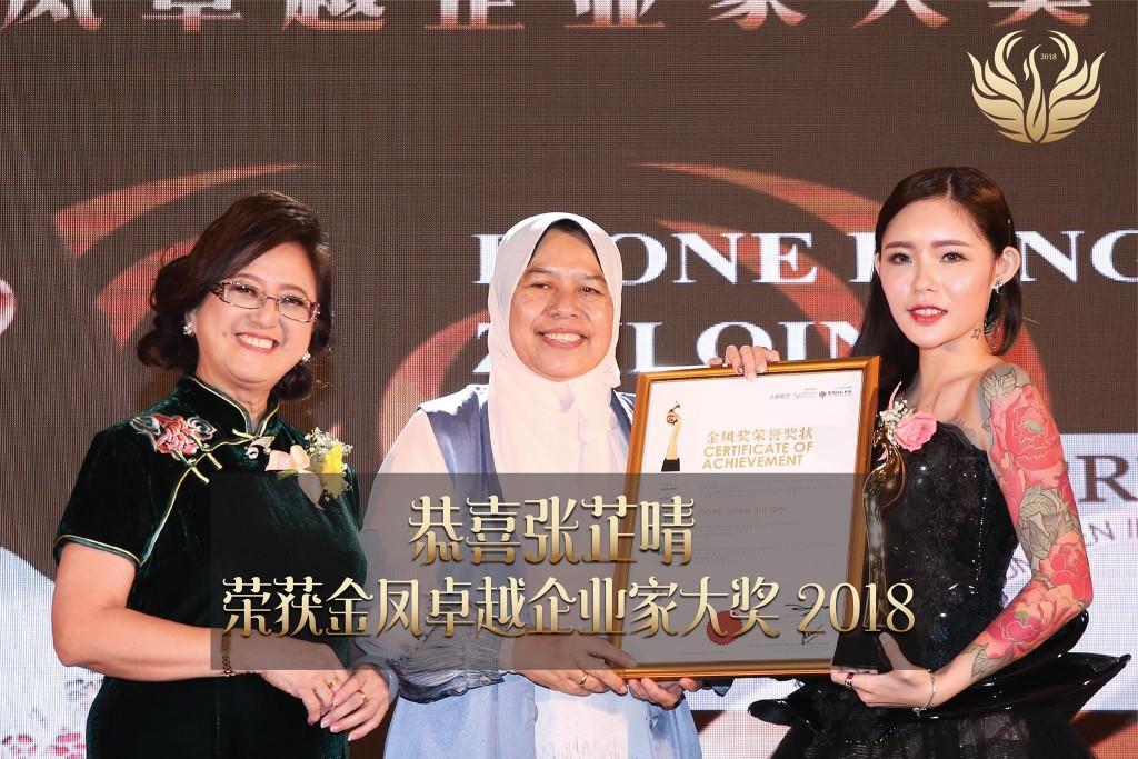 马来西亚房屋及地方政府部长--祖莱达,颁发金凤奖之卓越企业家大奖