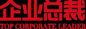 《企业总裁TOP CORPORATE LEADER》杂志